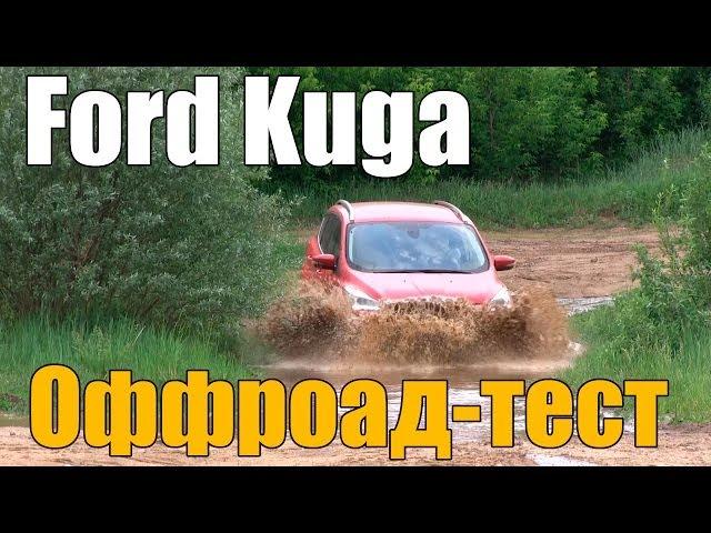 Ford Kuga - Оффроад тест от ATDrive.ru