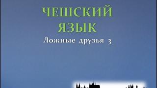 Вы говорите по-чешски? (ложные друзья 3)