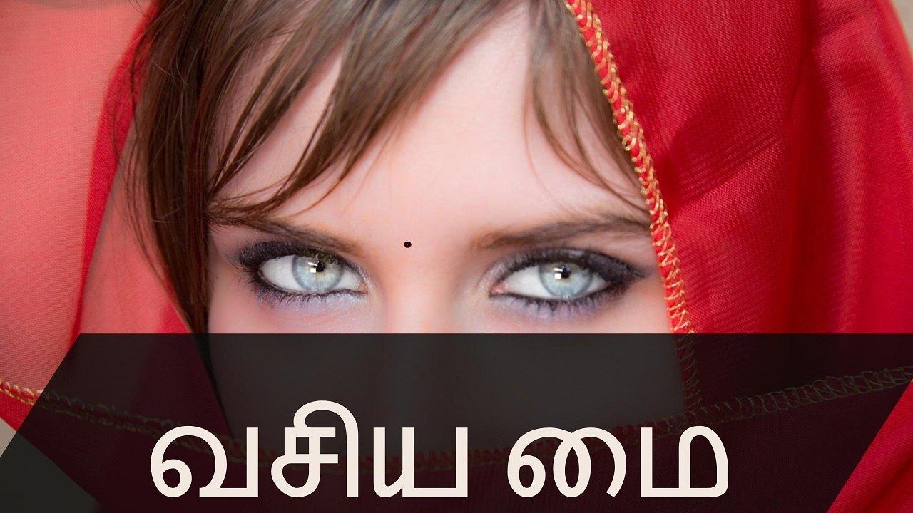 வசிய மை/ vasiya mai Very Very Simple- Siththarkal Manthiram -Sithar -  siththarkal