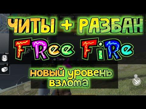 Читы Фри Фаер Чит Free Fire ЧИТЫ на Андроид + РАЗБАН FF