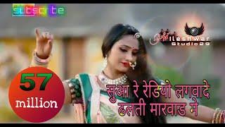 Marwari song2018 सुआ रे रेडियो लगवाई दे ढलती मारवाड़ में