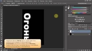 Уроки Adobe Photoshop CS6. Создание эффекта горящего текста