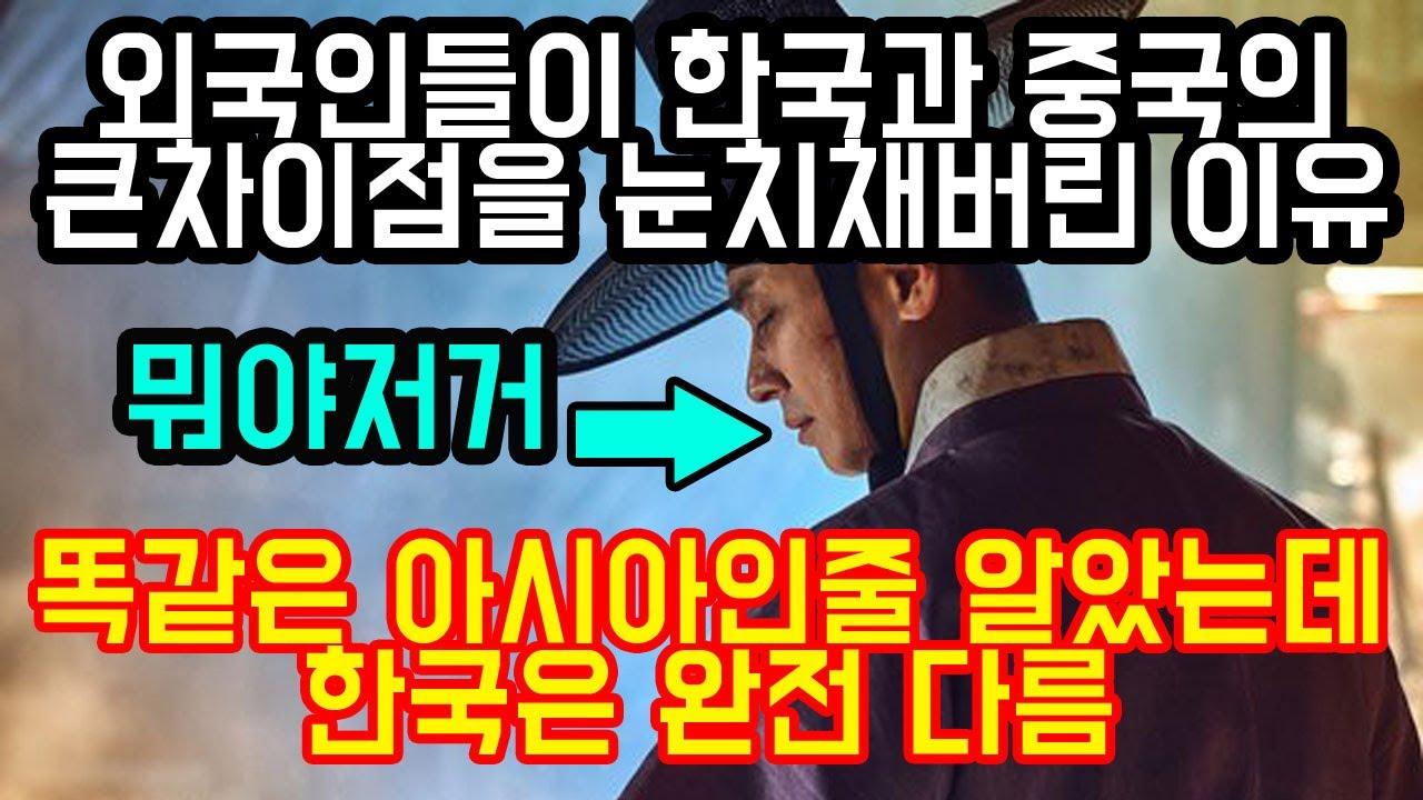 """외국인들이 넷플릭스 보다가 한국과 중국의 큰 차이점을 눈치채버린 이유 """"한국은 완전 특별히 다름, 같은 아시아가 아니야"""""""
