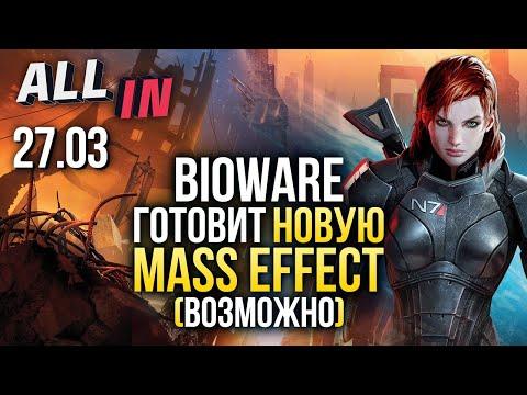 Ждем новую Mass Effect, сериал по Resident Evil, Half-Life 3 для масс. Новости ALL IN за 27.03
