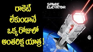 Japan New Technology Space Elevator | రాకెట్ ...
