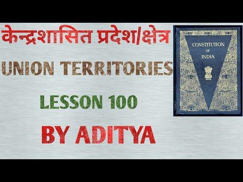 UNION TERRITORIES | केन्द्रशासित प्रदेश /क्षेत्र , INDIAN CONSTITUTION AND POLITY, LESSON 100