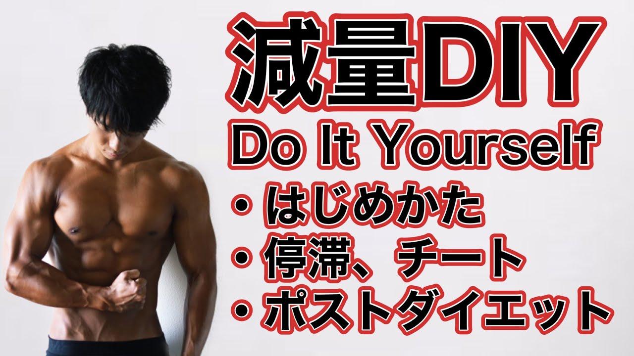 【減量DIY】ダイエット始め方・チートデイ・ダイエット後のプランまで