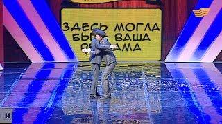 КВН. «БАС Лига». Бахтияр Тайлакбаев.  ¼. Приветствие