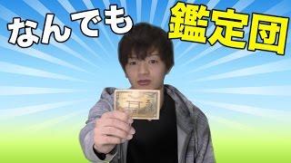 以前の動画で50銭を入手したので銀座のなんでも鑑定団がいるらしいコイ...