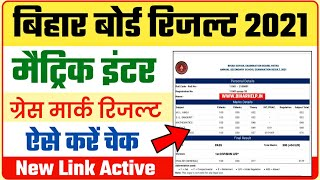 🆕 bihar board result kaise check kare   10th 12th result 2021 bihar board   bihar board result 2021