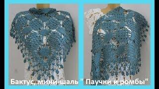 """Бактус , мини - шаль """"Паучки и ромбы"""".How to crochet a shawl (шаль 53)"""
