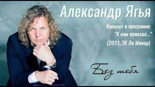 Александр Ягья - Без тебя