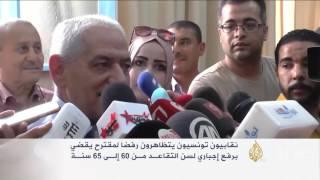 احتجاجات بتونس ضد مقترح لرفع سن التقاعد