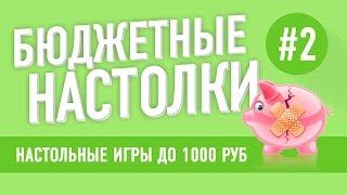 Бюджетные настолки (настольные игры до 1000 рублей) #2(Изучаем, что можно купить сегодня у HobbyWorld интересного из настольных игр до 1000 рублей. В этом выпуске: Timecode:..., 2016-04-18T06:20:51.000Z)