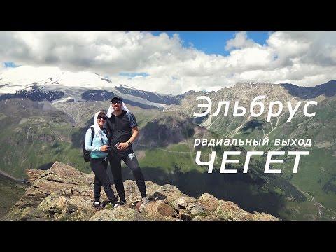 Восхождение на эльбрус с юга 2016 - часть I - гора Чегет