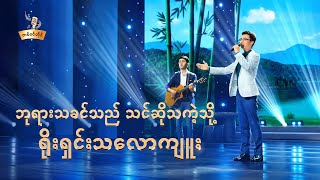 Chinese Gospel Music Video | ဘုရားသခင်သည် သင်ဆိုသကဲ့သို့ ရိုးရှင်းသလောကျူး | Myanmar Lyrics