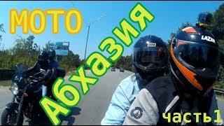 МОТО - Абхазия (Часть 1)