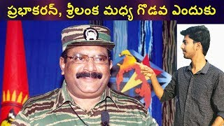 Why Prabhakaran Was Eliminated From Sri Lanka || Most Wanted Video On YouTube