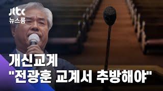 """개신교계 거세진 전광훈 비판…""""교계에서 내쫓아야"""" / JTBC 뉴스룸"""
