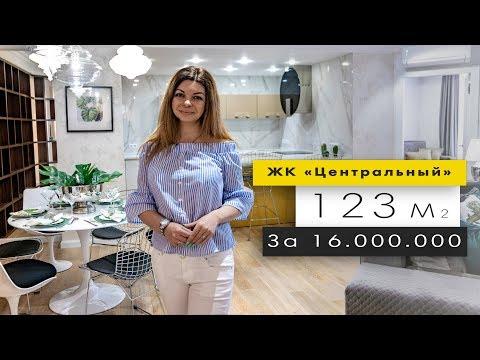 Обзор ГОТОВОЙ евро-четырехкомнатной квартиры в ЖК Центральный | 123 м2 | Дизайн в стиле фьюжн