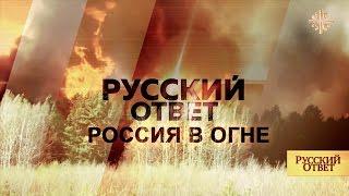 Лесные пожары в России [Русский ответ](На востоке России продолжаются лесные пожары. По данным МЧС и местных властей, количество возгораний в..., 2016-05-13T11:40:06.000Z)