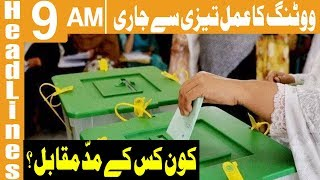 Polling underway for three seats in Peshawar, Karachi   Headlines 9 AM   21 Oct 2018    Khyber News
