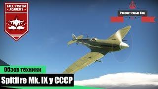 Spitfire Mk. IX на службе СССР - War Thunder