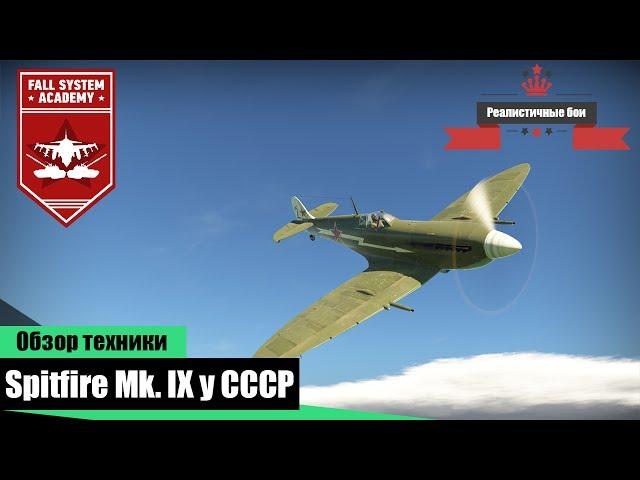 Spitfire Mk. IX ?? ?????? ???? - War Thunder