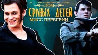 ДОМ СТРАННЫХ ДЕТЕЙ МИСС ПЕРЕГРИН | PARODY