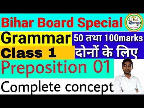 बिल्कुल आसान भाषा में preposition सीखें।preposition 1 for bihar board students hindi new pattern