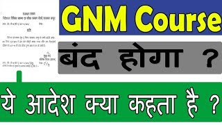 gnm course real truth| GNM Course बंद होगा या नहीं | Gnm Course Will be Continue or Not |