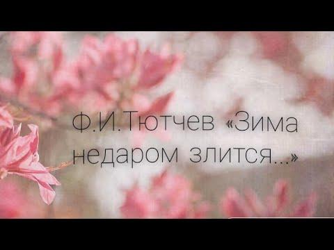 « Зима недаром злится...»