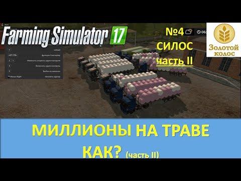 Farming Simulator 17 Золотой Колос - Силос (часть II)