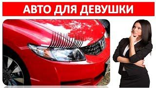 Первое авто для девушки, что выбрать? Какую машину для девушки лучше купить?