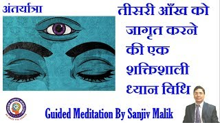 अंतर्यात्रा ध्यान Powerful Meditation to Open Third Eye - Mission Genius Mind | Sanjiv Malik