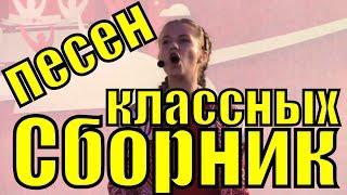 Сборник классных песен красивые русские патриотические песни для души лучшие песни в Сочи концерт