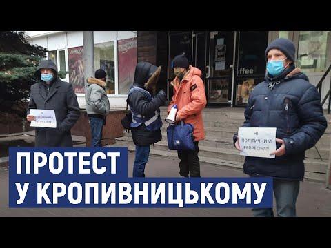 Суспільне Кропивницький: У Кропивницькому влаштували протест у підтримку учасника акції до Дня Гідності та Свободи