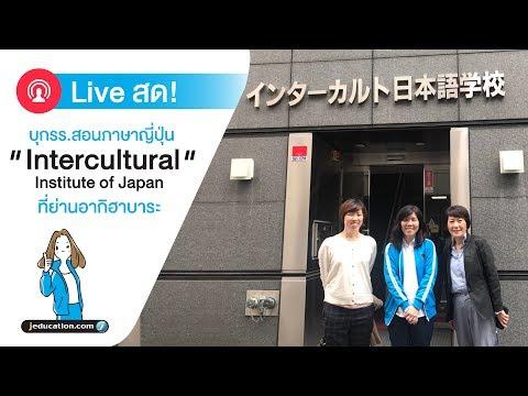 JEDUCATION LIVE | บุกโรงเรียนสอนภาษาญี่ปุ่น Intercultural Institute of Japan ที่ย่านอากิฮาบาระ