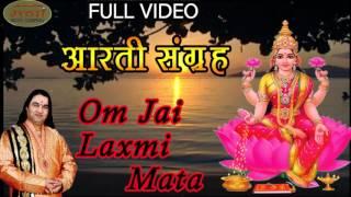 Aarti - Mahalaxmi - Om Jai Laxmi Mata [Full Song] Shri Devkinandan Thakur Ji Maharaj
