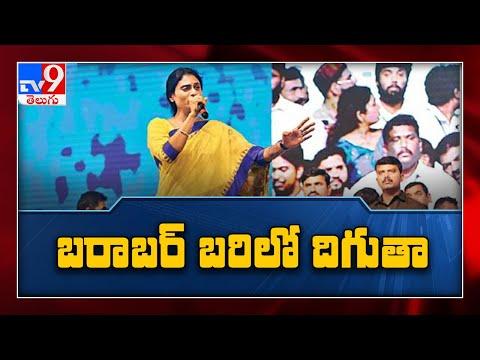 YS Sharmila full speech at Sankalpa Sabha || Khammam - TV9
