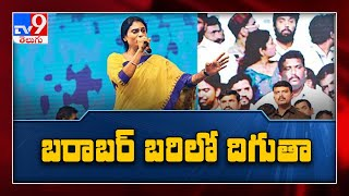 YS Sharmila full speech at Sankalpa Sabha || Khammam - TV9