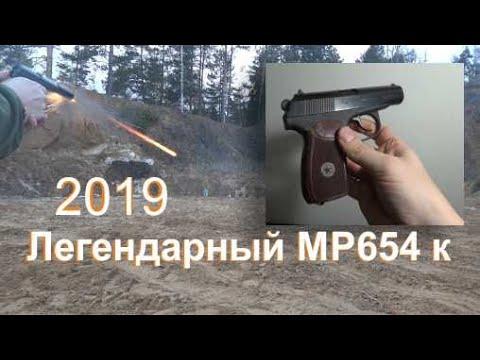 Пистолет MP 654K тюнинг и тест