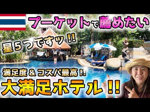 【プーケット】経営が心配レベルの満足度&コスパ最高のホテルを紹介したい!! 【タイ】