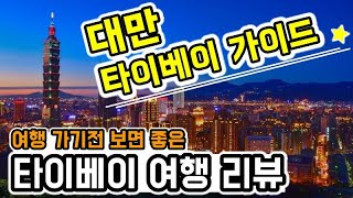 대만 여행 가이드 리뷰…