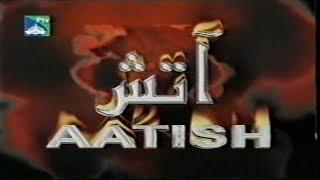 pakistani ptv tele world stn classical old play drama aatish / atish   cast : Syed Mohsin Gilani ...