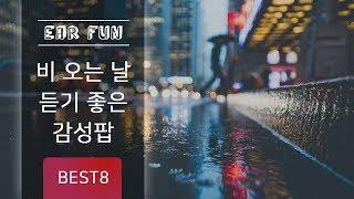비 오는 날 듣기 좋은 감성팝 BEST8 [EAR FUN]