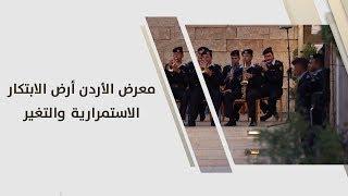معرض الأردن أرض الابتكار، الاستمرارية والتغير