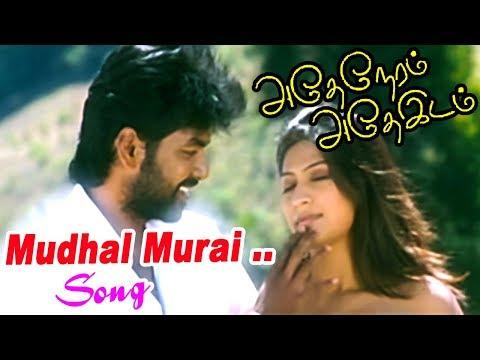 Adhe Neram Adhe Idam | Tamil Movie Video songs | Mudhal Murai Video song | jai hits | Premji hits