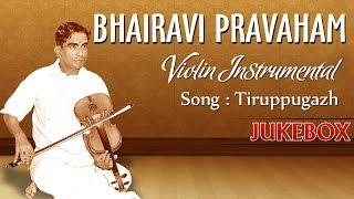 Violin Instrumental Music | Tiruppugazh | Bhairavi Pravaham Vol 3