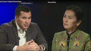 видео: Ыгайсыз суроолор: Аида Салянова менен Узарбек Жылкыбаев